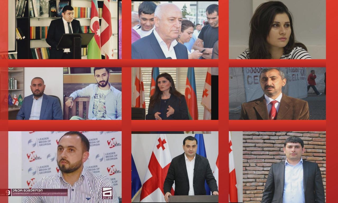 Gürcüstan DTX-sı azərbaycanlı siyasi və ictimai aktivistləri sorğuya çağırıb