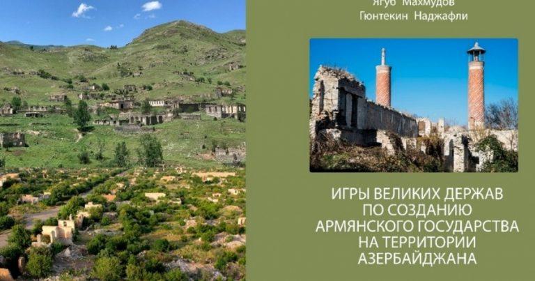 Bişkekdə erməni saxtakarlığını ifşa edən kitab nəşr edilib