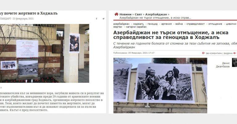 Bolqar mediasında Xocalı soyqırımına ədalət tələb edildiyi nəzərə çatdırılıb