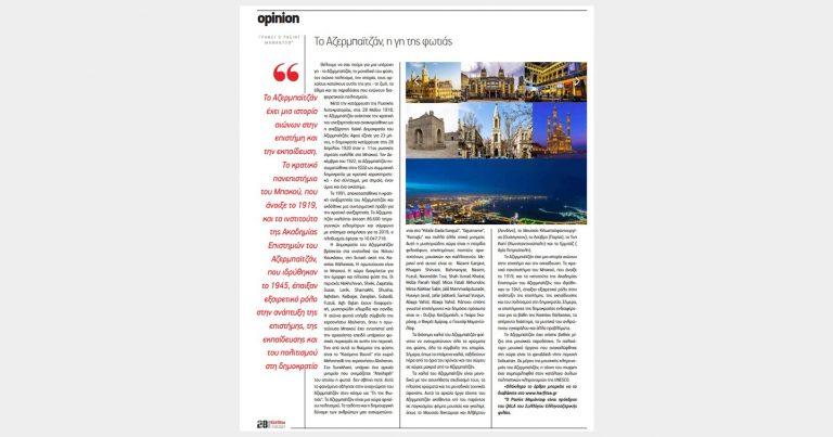 Yunanıstan mediasında Azərbaycandan bəhs edilib