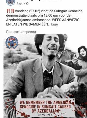 Niderlanddakı erməni təşkilatının növbəti saxtakarlığı ifşa edildi