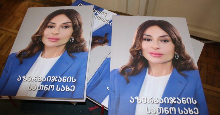 Tbilisidə Mehriban Əliyevaya həsr olunan gürcü dilində kitab təqdim edilib